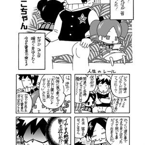 鉄道娘 てっこちゃん 3