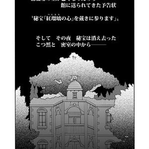 ぷりぷりプリテンダー 前編 -木闇館の煌めく謎-