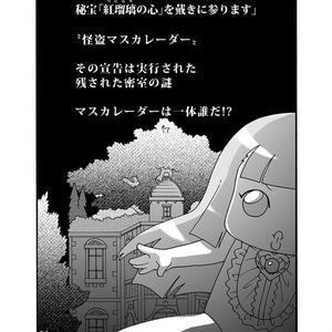 ぷりぷりプリテンダー 木闇館の煌めく謎 後編:推理譚