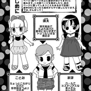 【新作】 学園七不思議を探せ!