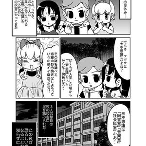 学園七不思議を探せ! 【DL版】
