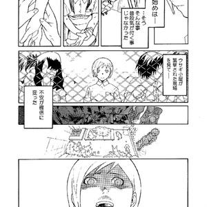 沖名皐月のカルテⅠ