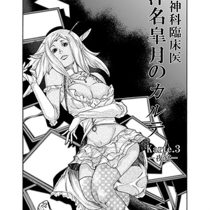 沖名皐月のカルテ2
