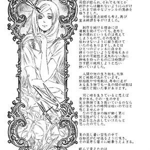 皇虫綺譚 六 -純酔な赤-