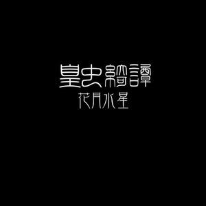 皇虫綺譚 -花月水星-