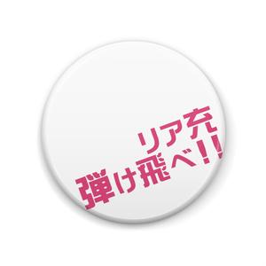 リア充弾け飛べ pink