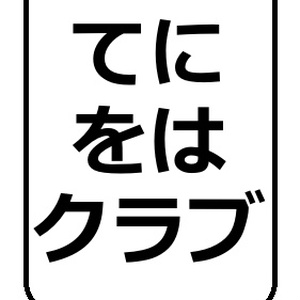 【折本】てにをはクラブ