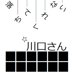 【折本】落ちてくれない川口さん