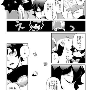 フェムレオ漫画「ミミックホロスコープ」