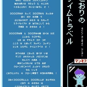 ♪ こおりのタイムトラベル▶▶(1曲 シングル)