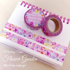 マスキングテープ『Flower Garden』