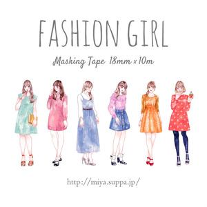 マスキングテープ『FASHION GIRL』