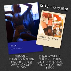 2017夏の新刊セット