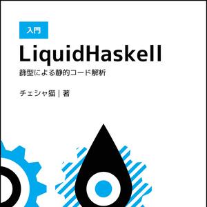 入門LiquidHaskell−篩型による静的コード解析−