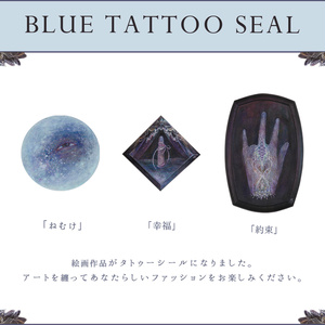 BLUE TATTOO SEAL