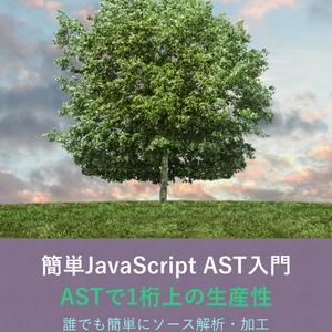 簡単JavaScript AST入門