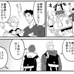 サイキック高校生アンド教師 Extra Edition【倉庫から発送】