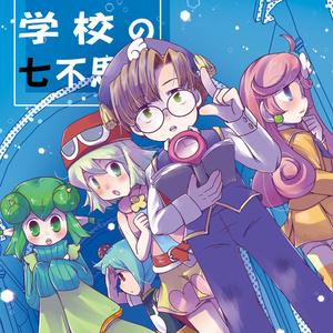 ぷよ主義9新刊セット