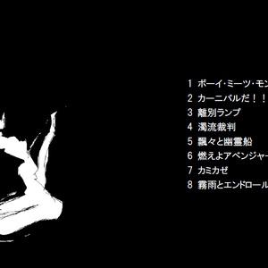 【オリジナルアルバム】ボーイ・ミーツ・モンスター(CD版)