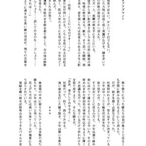 Will of Adamant 【ジュリヒロ】