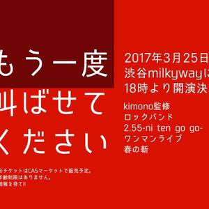 2.55ワンマンライブ『春の斬』第2次ライブチケット