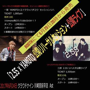 [1部]2.55(エイクラ・ハチ公)×YAMOTOリハスタセッションライブ「梅雨の斬」ライブチケット