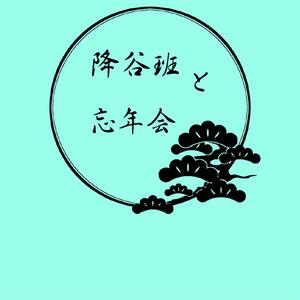降谷班と忘年会(受注生産)