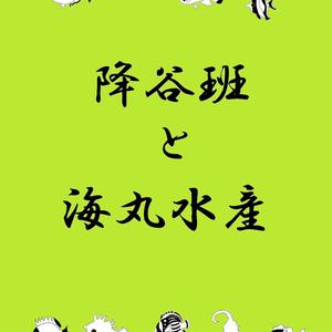 降谷班と海丸水産(受注生産)