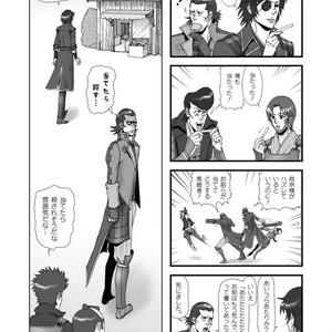 【ダウンロード版】戦国BASARA5
