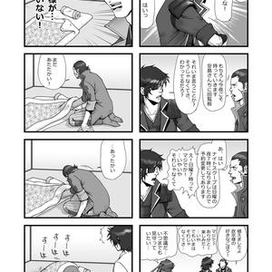 【ダウンロード版】戦国BASARA6