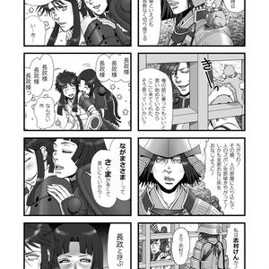 【ダウンロード版】戦国BASARA7