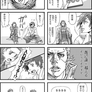 【ダウンロード版】戦国BASARA23