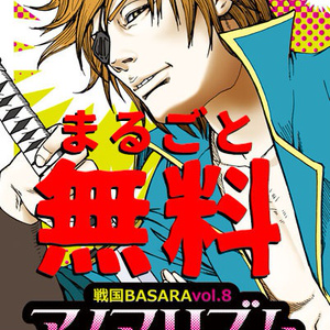 【無料ダウンロード版】戦国BASARA8