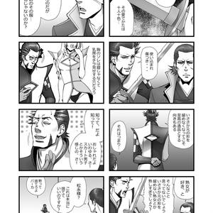 【ダウンロード版】戦国BASARA10