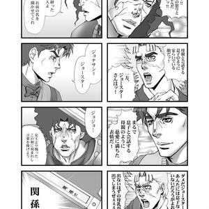 【ダウンロード版】ジョジョ1部本