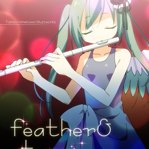 feather&tune