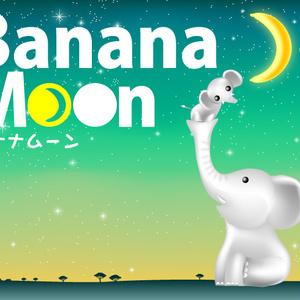 絵本「バナナムーン」