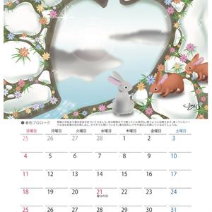 ふくはらしゅんじ2018年カレンダー