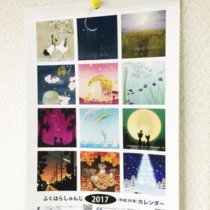 ふくはらしゅんじ2017年カレンダー