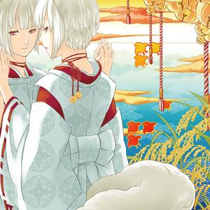 日本の神様アンソロジー 『神集いせよ、あめつちのかみ』
