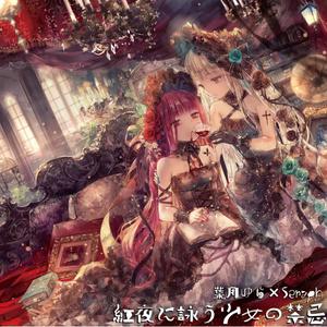 紅夜に詠う少女の禁忌(wav音源&歌詞)