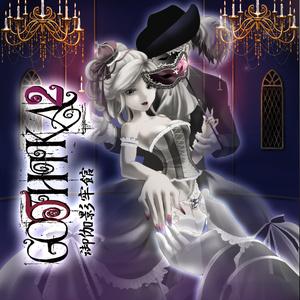 GOTHIKA 2(音楽wav&歌詞)
