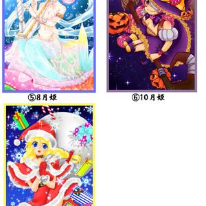 【12月姫】ポストカード