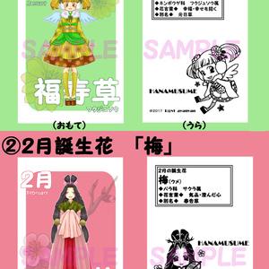 【花娘シリーズ】ポストカード