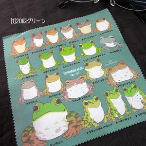 メガネ拭き-日本の蛙-