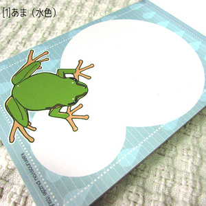メモ帳-アマガエル-