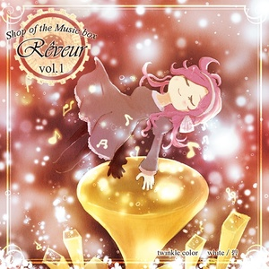 【オルゴールCD】Shop of the Music box「Rêveur」vol.1