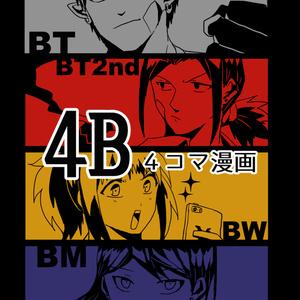 4B4コマ漫画【ダウンロード版】