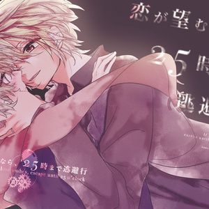 【創作BL】恋が望むなら、25時まで逃避行