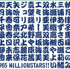 765ミリオンスターズ 名前入り湯呑み(送料込)